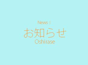 oshirase3